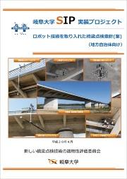 定期点検に先立って作成した橋梁点検指針の表紙(資料:岐阜大学)