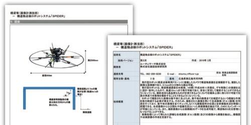 新技術の性能カタログの一部