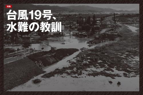 長野市穂保で決壊した千曲川の左岸堤防。950haが浸水して2人が死亡した。夜を徹した復旧工事により、被災から4日後の10月17日夜に仮堤防が完成した。15日午前6時ごろ撮影(写真:大村 拓也)