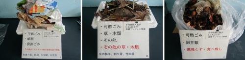 写真2■ リサイクル可能な容器包装の紙類や調理くず・食べ残しなどに分類した(写真:八千代エンジニヤリング)