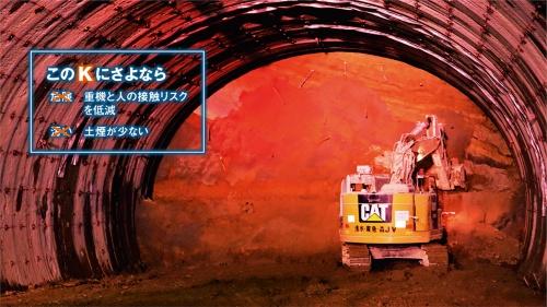 写真2■ 異常を検知すると、坑内を照らすライトが白色から赤色に切り替わる。作業音がうるさくても危険を直感的に伝えられる(写真:日経コンストラクション)