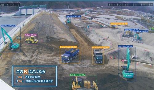 写真1■ 現場の映像からAIを使って重機を自動認識している(写真・資料:映像進捗管理システム開発コンソーシアム)