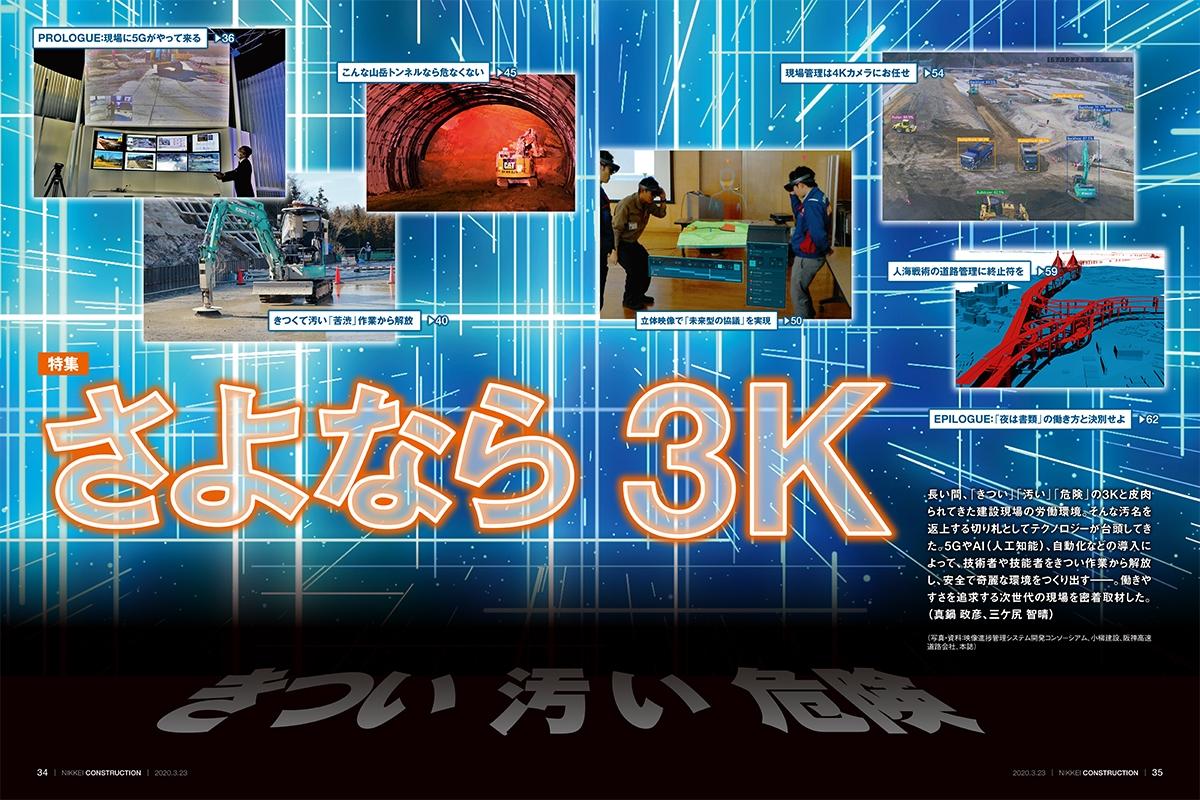 (写真・資料:映像進捗管理システム開発コンソーシアム、小柳建設、阪神高速道路会社、日経コンストラクション)