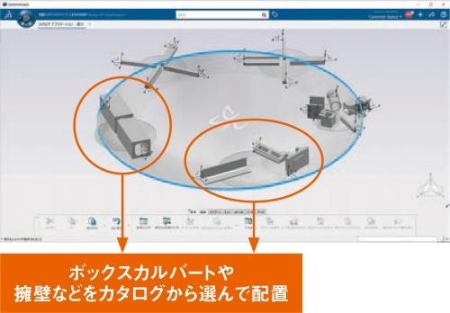 図2■ テンプレートから部材を選ぶ
