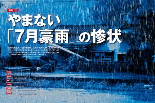 熊本県人吉市大柿地区で流木による被害を受けた家屋。球磨川左岸の決壊により浸水被害が激しかった(写真:水源地環境センター)