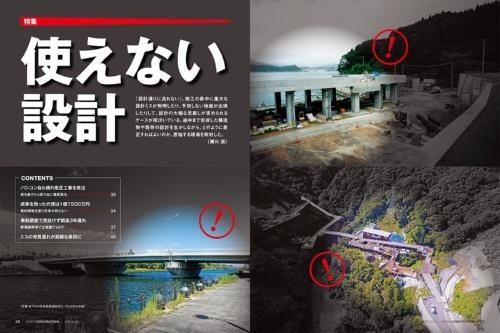 (写真:右下は中日本高速道路会社、それ以外は日経コンストラクション)