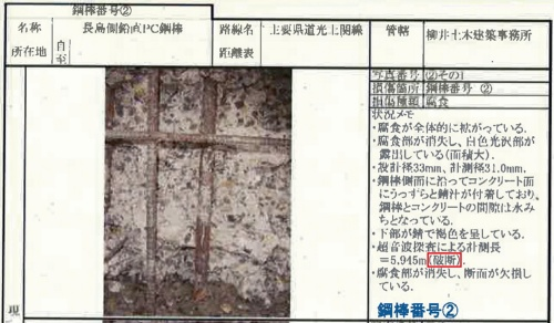図3■ 15年前に反対側の桁端部で破断