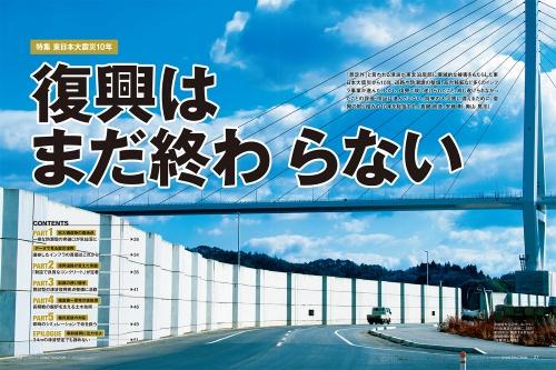 宮城県気仙沼市。コンクリートの防潮堤の背後に、2021年3月6日に開通する気仙沼湾横断橋が見える(写真:村上 昭浩)