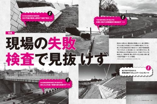 (写真:国土交通省、中日本高速道路会社、朝日新聞社、日経コンストラクション)
