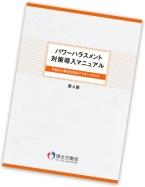 厚生労働省の「パワーハラスメント対策導入マニュアル」(資料:厚生労働省)