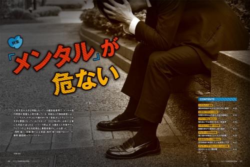 (写真:日経コンストラクション)