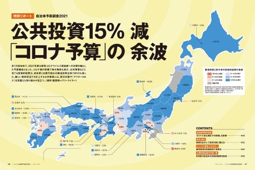 都道府県と政令市の2021年度当初予算の投資的経費を前年度と比較した。数値は小数第2位を四捨五入。21年度に骨格予算を組んだ秋田県、千葉県、千葉市を除く(資料:日本経済新聞社「日経グローカル」)