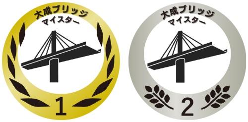 図1■ 「大成土木マイスター制度」の認定ステッカーのイメージ