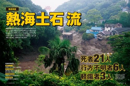 静岡県熱海市における被害状況は2021年7月26日午前7時30分時点。背景の写真は土石流被害のあった市街地の上流部から撮影(資料:総務省消防庁、写真:竹林 洋史)