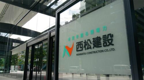 写真1■ アクティビストとの対立が注目を集めた西松建設の本社(写真:日経コンストラクション)