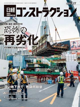 日経コンストラクション 2018年8月27日号