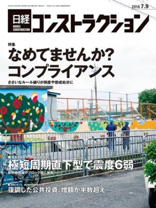 日経コンストラクション 2018年7月9日号