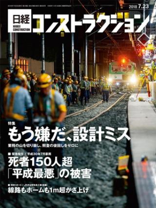 日経コンストラクション 2018年7月23日号