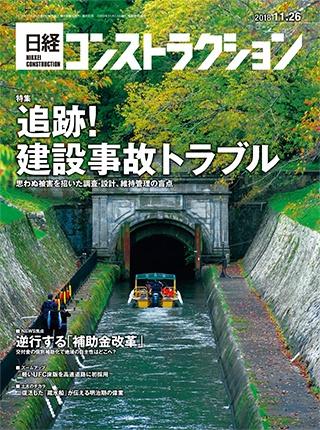 日経コンストラクション 2018年11月26日号