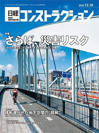 日経コンストラクション 2018年12月10日号