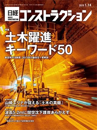 日経コンストラクション 2019年1月14日号