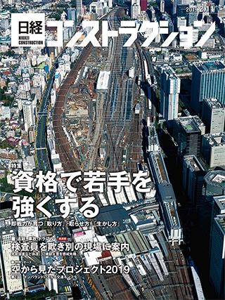 日経コンストラクション 2019年2月11日号