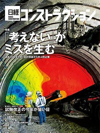 日経コンストラクション 2019年2月25日号
