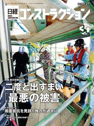 日経コンストラクション 2019年5月27日号