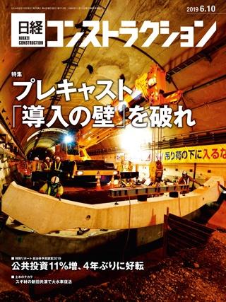 日経コンストラクション 2019年6月10日号