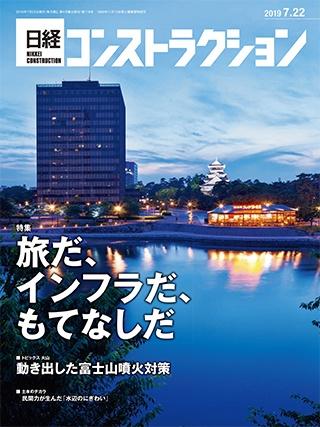 日経コンストラクション 2019年7月22日号