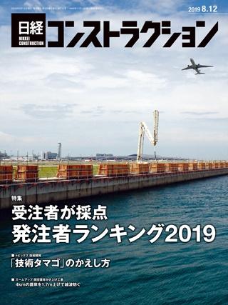 日経コンストラクション 2019年8月12日号