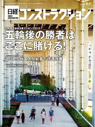 日経コンストラクション 2019年9月9日号