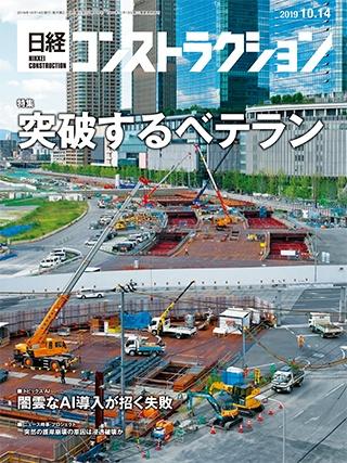 日経コンストラクション 2019年10月14日号