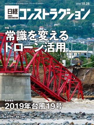日経コンストラクション 2019年10月28日号