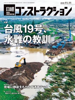 日経コンストラクション 2019年11月11日号