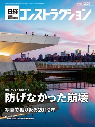 日経コンストラクション 2019年12月23日号