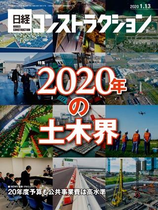 日経コンストラクション 2020年1月13日号