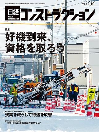 日経コンストラクション 2020年2月10日号