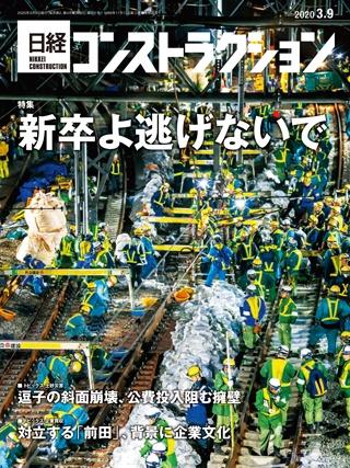 日経コンストラクション 2020年3月9日号