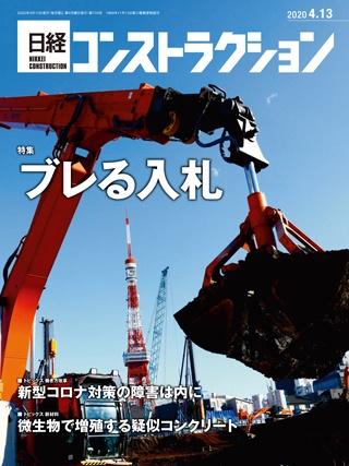 日経コンストラクション 2020年4月13日号