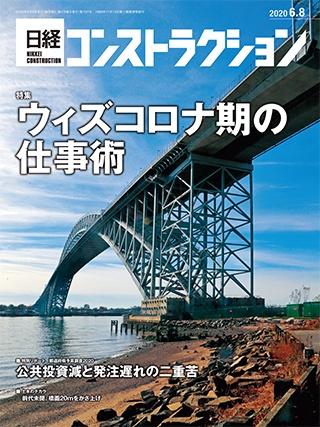 日経コンストラクション 2020年6月8日号