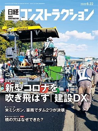 日経コンストラクション 2020年6月22日号