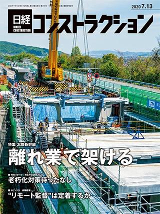 日経コンストラクション 2020年7月13日号