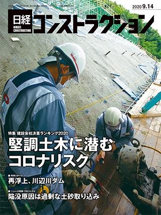 日経コンストラクション 2020年9月14日号