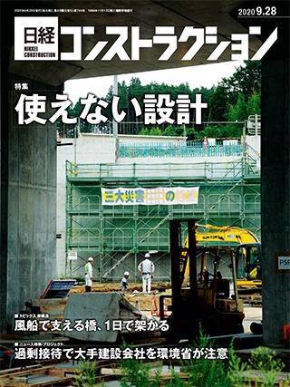 日経コンストラクション 2020年9月28日号