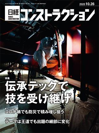日経コンストラクション 2020年10月26日号