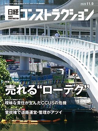 日経コンストラクション 2020年11月9日号
