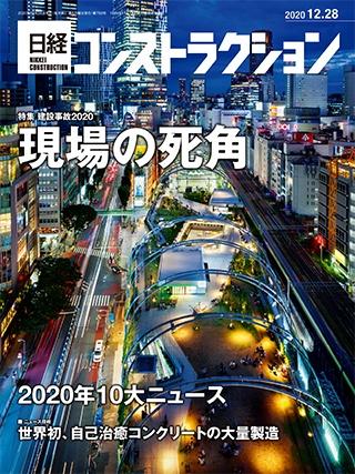 日経コンストラクション 2020年12月28日号