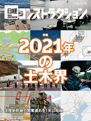 日経コンストラクション 2021年1月11日号