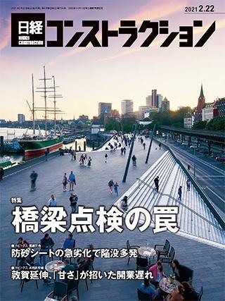 日経コンストラクション 2021年2月22日号
